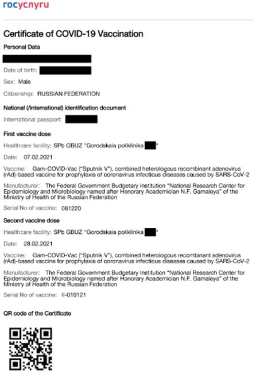 Получение QR кода сертификата о прививке от COVID-19 на Госуслугах и Mos.ru